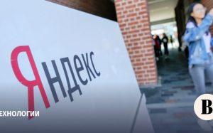 «Яндекс» зафиксировал рост интереса властей к информации о пользователях