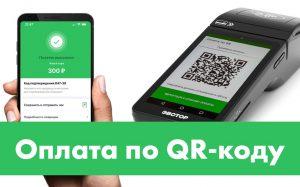 Почта Банк запустил оплату товаров и услуг по QR-коду через СБП
