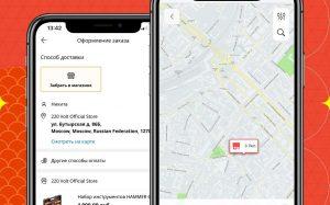 «AliExpress Россия» запустил собственное российское мобильное приложение