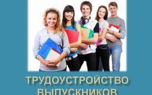Несколько советов для молодого специалиста по трудоустройству