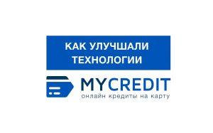 Микрофинансовая организация «MyCredit»