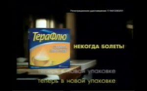 ФАС признала ненадлежащей рекламу «Терафлю»