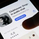 Данные 1,3 млн пользователей Clubhouse слили в интернет