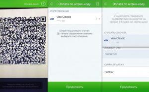 В веб-версию «СберБанка Онлайн» теперь можно зайти по QR-коду