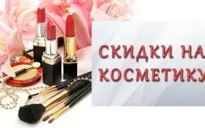 Как использовать скидки на косметическую продукцию