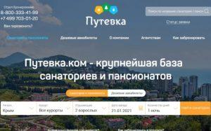 Бронируйте путевки онлайн на putevka.com