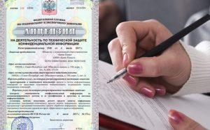 Лицензии ФСТЭК