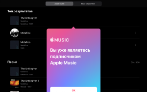 В Apple Music появилась музыка без сжатия