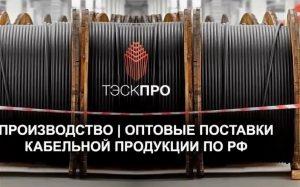 Кабеле-проводниковая продукция от компании «ТЭСК ПРО»