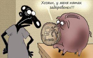 Предсказан курс рубля на конец осени