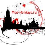 Основные мероприятия в Москве